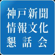 神戸情報文化懇話会