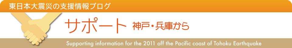 サポート 神戸・兵庫から 東日本大震災の支援情報ブログ|神戸新聞