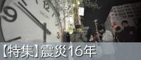 震災16年特集