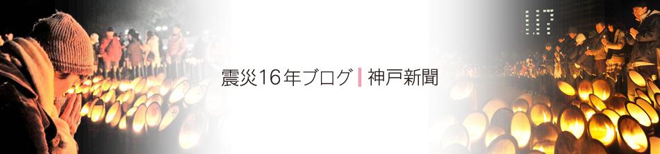 震災16年ブログ|神戸新聞