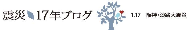 震災17年ブログ 1.17阪神・淡路大震災