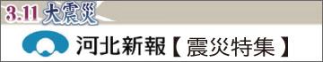 河北新報 3.11震災特集