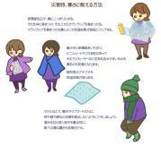 サムネイル:寒さに耐える方法
