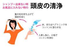 サムネイル:頭皮の洗浄