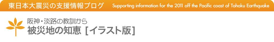 サポート 神戸・兵庫から イラスト版・被災地の知恵