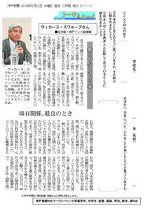 第二のふるさと日本
