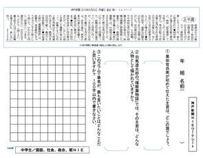 正平調/黒田官兵衛