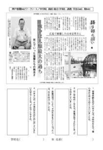 広島の原爆を伝える