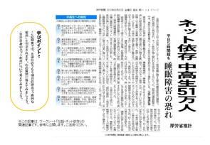 中高生51万人ネット依存