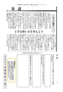 社説/ネット依存