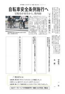 自転車安全運転へ条例