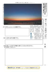 神戸の空に「かぎろい」