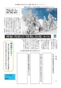 氷ノ山に「モンスター」