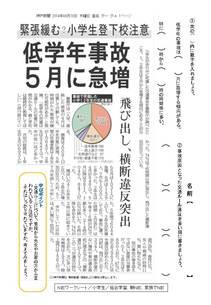 低学年事故5月急増