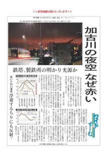加古川の空なぜ...記事