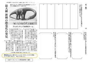 最大級の新種恐竜化石