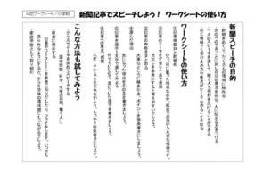 新聞記事でスピーチしよう(説明)