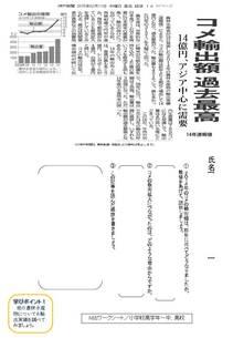 日本食ブーム コメ輸出額過去最高