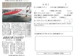 創業者の夢 日本初飛行