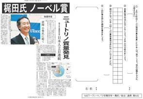 梶田氏ノーベル賞