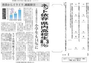 ネット依存 県内高校生8.3%