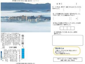 三田で濃霧