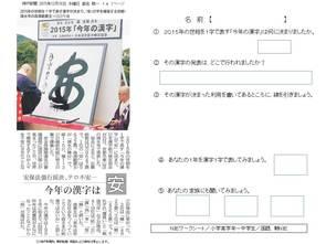 今年の漢字は