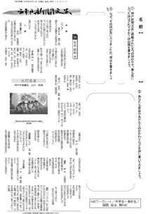 神戸新聞文芸 詩 安水稔和選