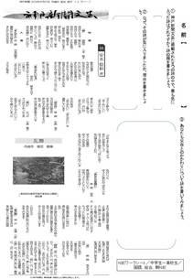 3月7日神戸新聞文芸「詩」