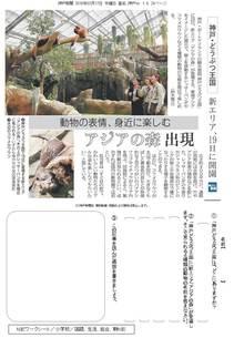 神戸・どうぶつ王国 アジアの森出現