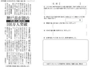 神戸市が初の100万人突破