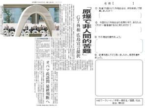 G7外相 広島宣言採択