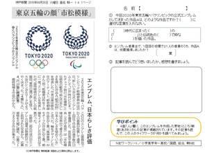 東京五輪の顔「市松模様」