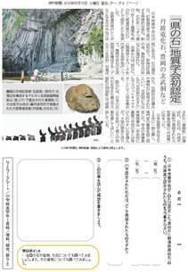 「県の石」地質学会初認定