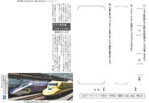 エヴァ新幹線×ドクターイエロー