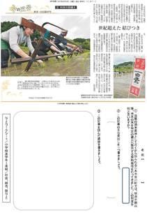 吟の風景 村米の田植え