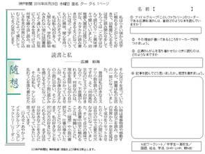 随想 読書と私(広瀬 彩海)