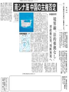 南シナ海 中国の主権否定