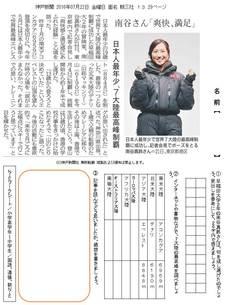 日本人最年少、7大陸最高峰制覇