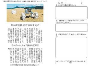 月面探査機 鳥取砂丘を走る