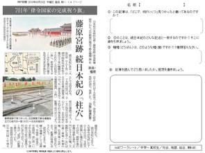 藤原宮跡 続日本紀の「柱穴」