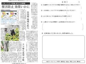 ツキノワグマ狩猟 来月15日解禁