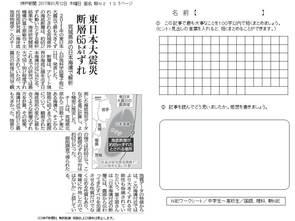 東日本大震災断層65メートルずれ