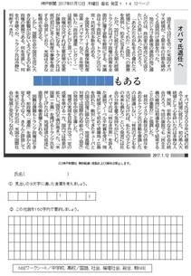 1月12日社説「オバマ氏退任へ」