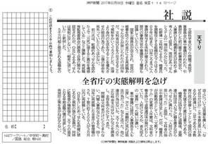 2月8日社説「全省庁の実態解明を急げ」
