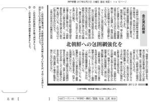 2月21日社説「金正男氏殺害」