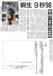 桐生 9秒98 陸上100メートル、日本人初10秒突破