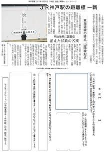 JR神戸駅の距離標 一新