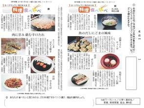 B-1グランプリ西日本大会 料理食べ比べ