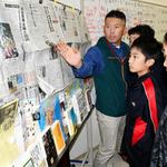 新聞の魅力 伝える寺子屋 週1回、小中学生ら参加